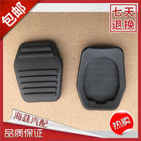 BYD F3 G3 L3 F3R Clutch Pad Brake Throttle Pedal Rubber Foot Pedal Pad Set
