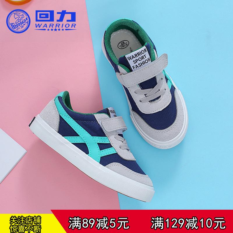 回力童鞋2019春秋新款儿童帆布鞋女童男童鞋子布鞋运动鞋小白鞋