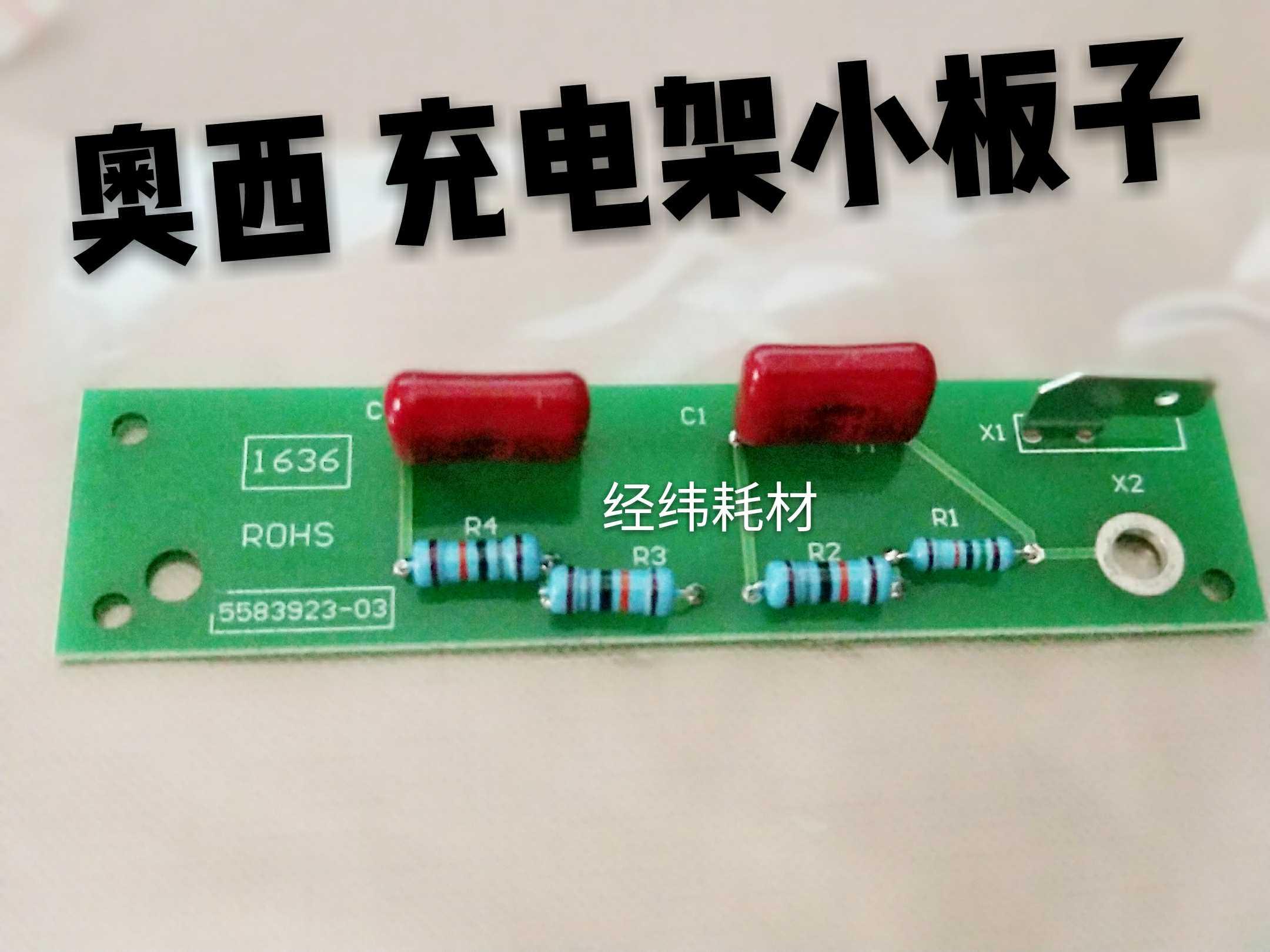 奥西TDS300/320/400/450/600/700/750/pw300/340充电架电源小板子