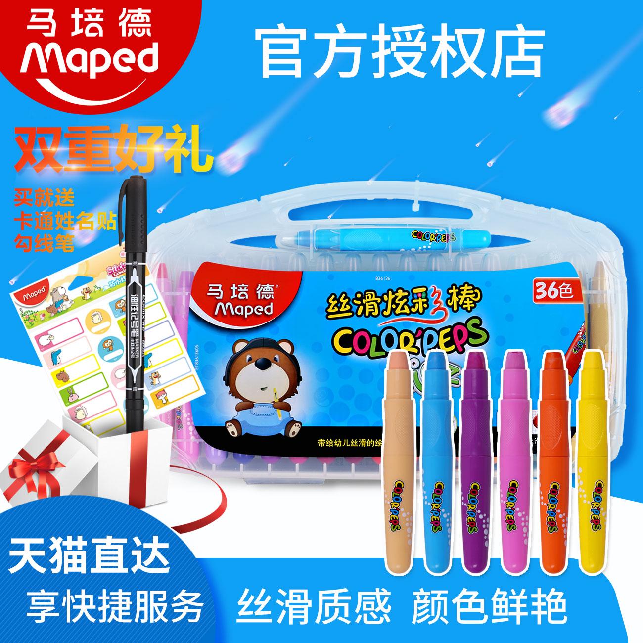 Maped马培德油画棒36色丝滑炫彩棒儿童绘画旋转水溶性幼儿园蜡笔3元优惠券