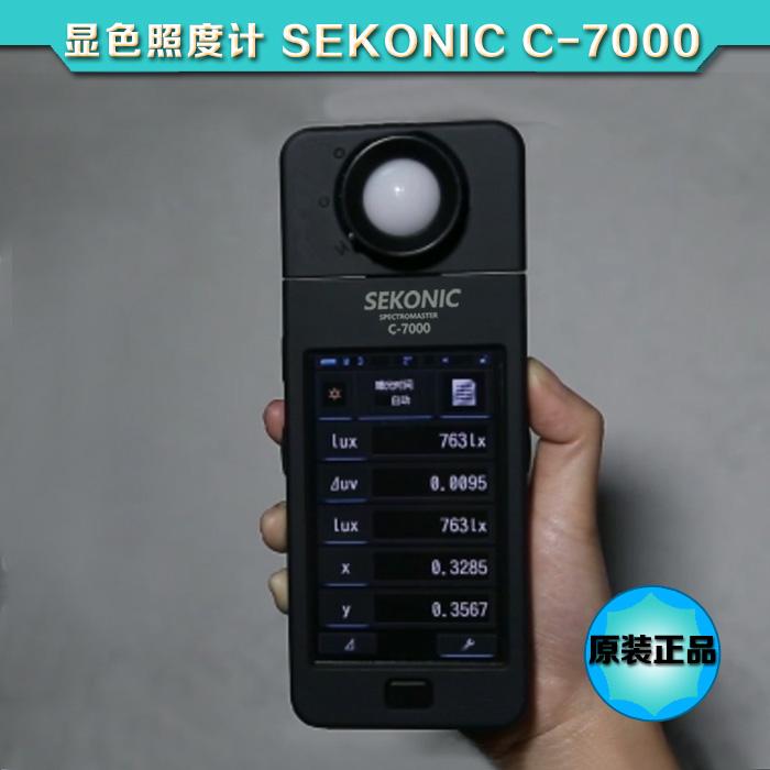 SEKONIC/世光色温表照度计C7000测光仪高精准度亮度计数字光度计