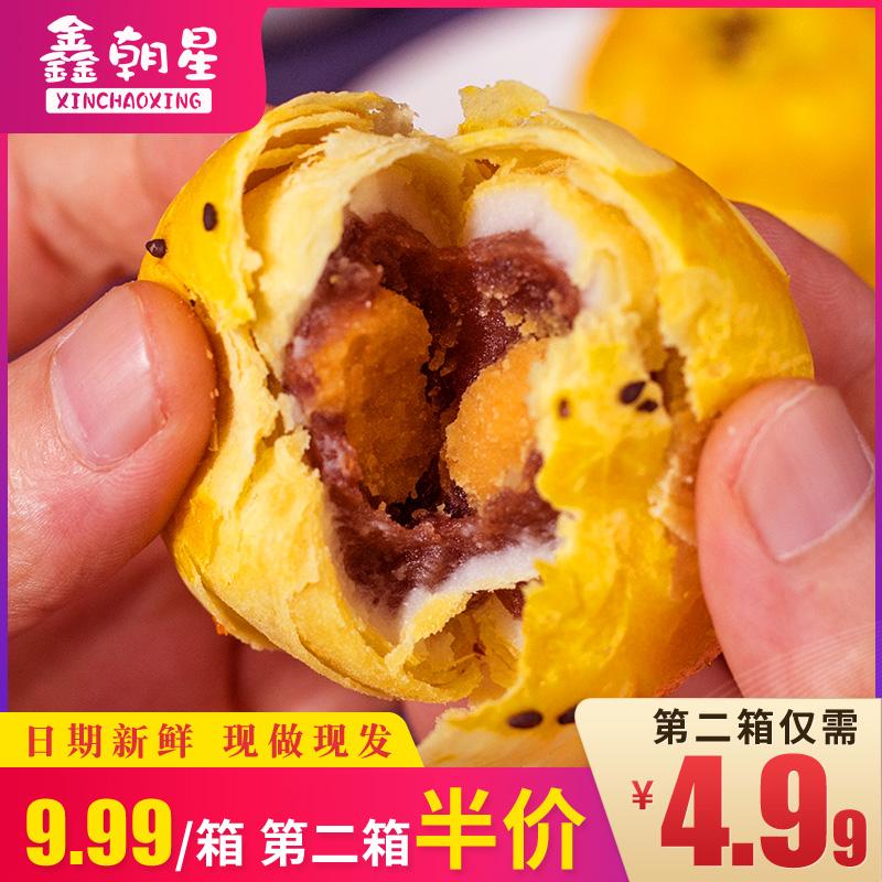 蛋黄酥雪媚娘月饼海鸭蛋黄麻薯传统手工美食早餐零食面包糕点小吃
