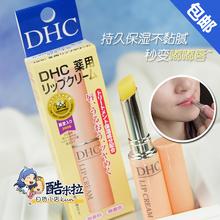 日本DHC/蝶翠诗无色滋润补水防干裂天然橄榄润唇膏孕妇可用1.5g