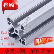 欧标4040工业铝型材4040铝型材铝合金型材4040标准型材流水线型材