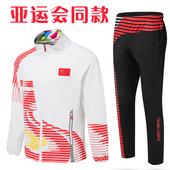 亚运会乒乓球服套装长袖长裤男女款外套国家队羽毛球运动服秋冬款