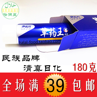 伊古力草药王牙膏 39元包邮 muslim supplies toothpaste