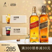 尊尼获加黑方威士忌酒700ml+红方威士忌700ml红黑牌进口洋酒包邮