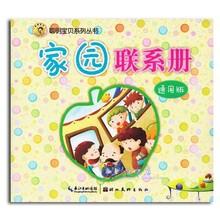 聪明宝贝幼儿园家园联系册幼儿成长记录本手册小中大学前班通用版