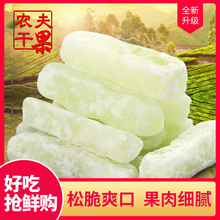Frozen sugar wax gourd stick 500g office snack old-fashioned dried wax gourd diced traditional fruit dried sweets preserve