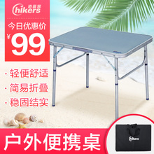 逍遥客户外折叠桌子便携式餐桌长方形摆摊展业桌地摊桌稳定