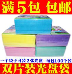加厚高光PP袋CD袋光盘套CD包装袋光碟袋光碟套dvd光盘袋双面100张