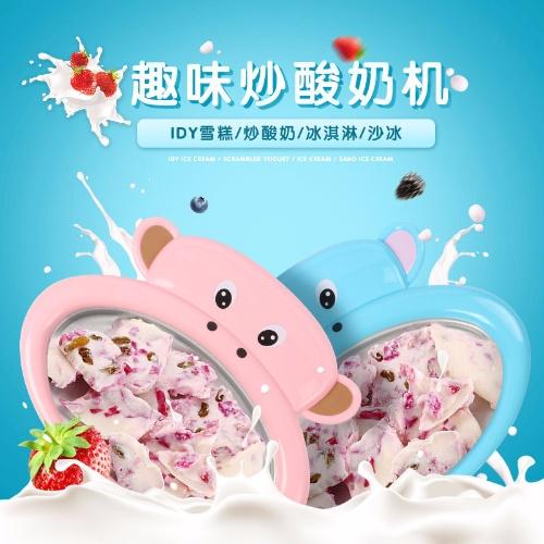 炒酸奶机家用冰激凌机炒冰机diy冰淇淋机自制炒冰盘炒冰机冰棒机
