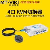 出共享器1进4电脑显示屏切换器VGA切换器KVM口4MT401KL迈拓维矩