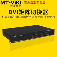 迈拓维矩 MT-DV0808 DVI矩阵切换器 8进8出 视频会议主机服务器
