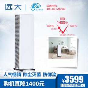 远大空气净化器家用除雾霾除雾霾静电灭菌除流感病毒TA400-X