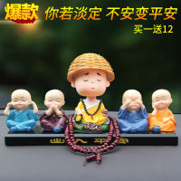 Car decoration car shaking head net red little monk cute creative car interiors beautiful men and women high-end supplies