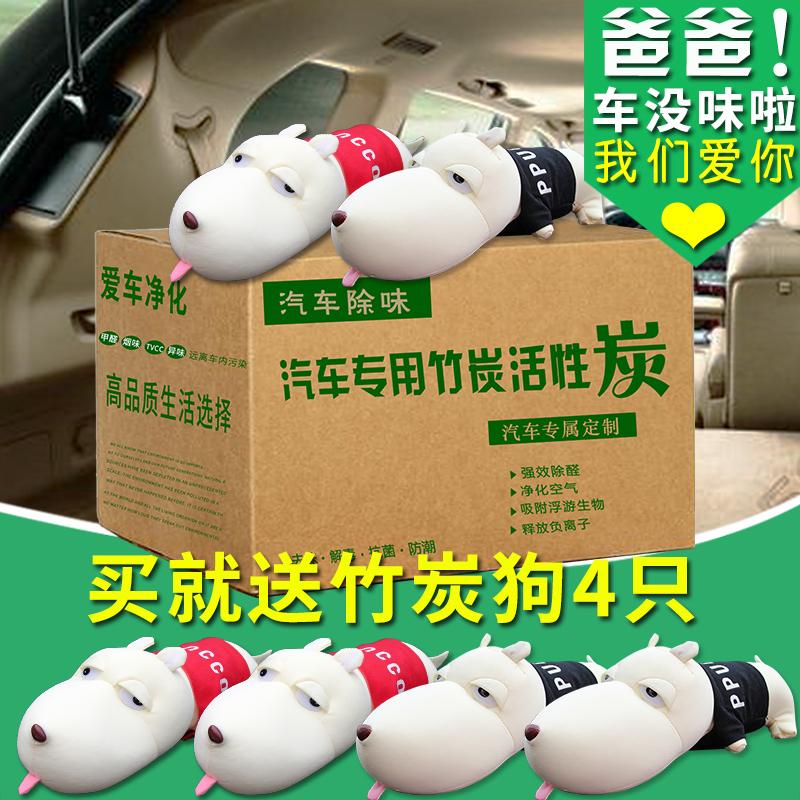 竹炭包汽车用除异味除甲醛活性炭新车去味用品车内除味剂碳包公仔