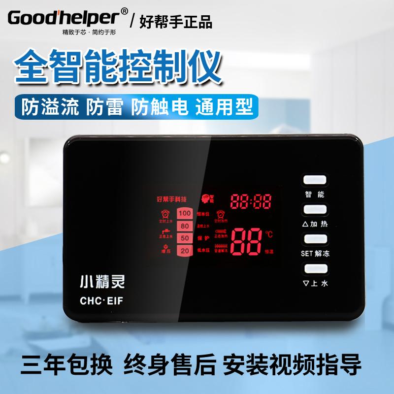 太阳能热水器控制表