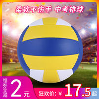 Authentic high school entrance examination student volleyball student training beginner soft volleyball No. 5 high school entrance examination competition special ball