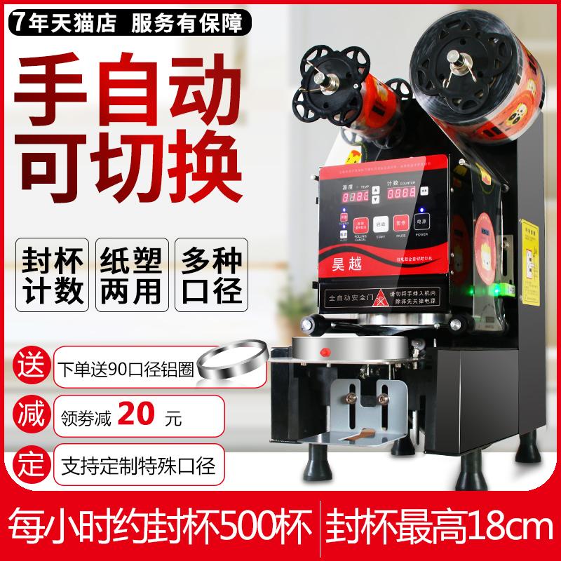 Машины для упаковки товаров Артикул 567520997993