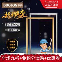 多亮 门套定做包窗口窗套门框线铝合金窗户包边贴 窗套门框门套线