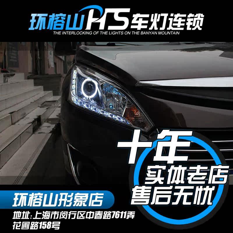 纳智捷U6前大灯总成改装LED日间行车灯专用双光透镜上海环榕山
