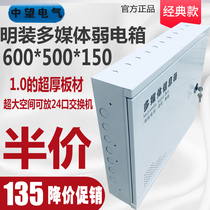 Ming-installed multimedia information box household weak wiring box switch set line hanging wall box 600x500 large