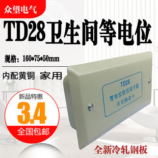 众望家用卫生间等电位联结端子箱 td28等电位端子箱暗装leb等电位