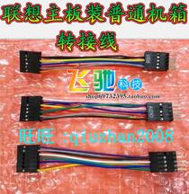 联想 音频 USB 开关 转接线 联想主板装普通机箱 联想机箱转换线