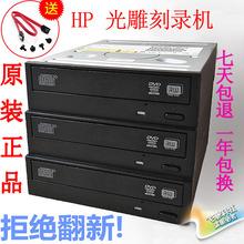 原装惠普DVDRW刻录HP带光雕SATA串口光驱台式机内置光雕刻录机