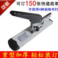 省力订书机大号重型加厚订书器装订机办公用品厚层钉书机订120张