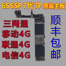 适用于苹果iphone6s 6sp 原装主板 S版三网通移动4G联通4G电信4G