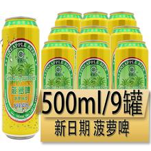 9听罐瓶装饮料胜广氏菠萝啤包邮9瓶装500ml菠萝啤果味型500ml