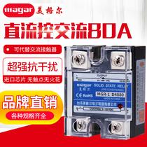 正品美格尔固态继电器MGR1D4880SSR80A直流控交流