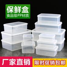 保鲜盒透明塑料盒子长方形密封盒冰箱食品收纳冷冻储物盒带盖大号