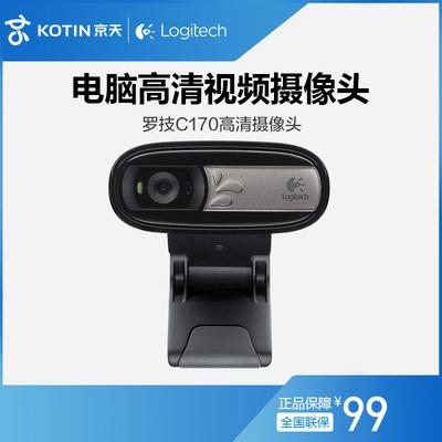罗技C170笔记本台式机高清主播网络视频摄像头带麦克风 包邮正品