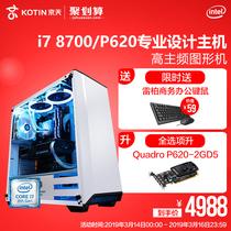 吃鸡i7四核7050MT台式电脑家用商用游戏办公品牌电脑主机dell戴尔
