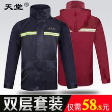 正品天堂雨衣雨裤套装男女双层加厚摩托车电动车分体式雨衣成人
