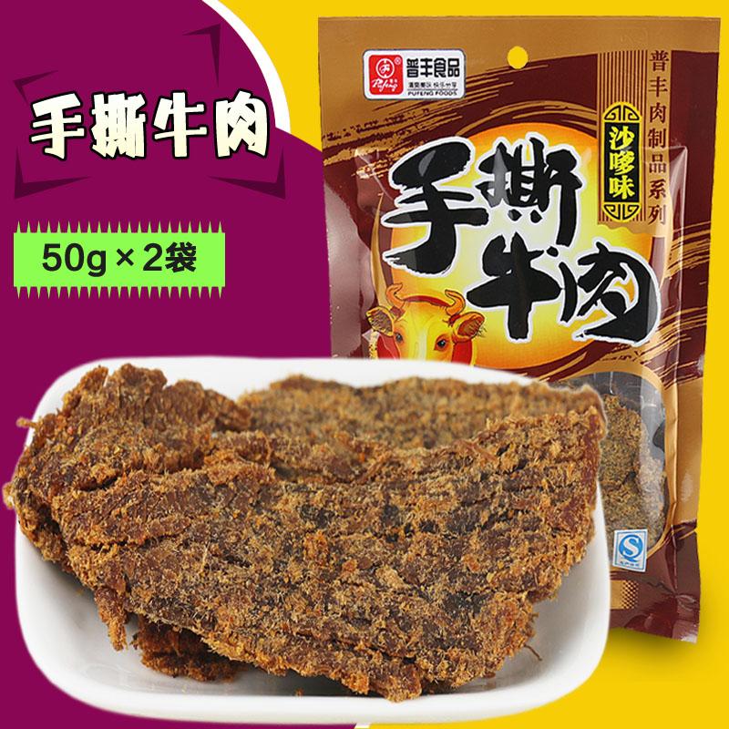 特价手撕牛肉干超市香辣小吃零食沙嗲味休闲食品批发50g×2袋装