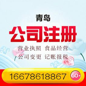 青岛济南公司注册代理记账个体工商注销营业执照代办记账报税
