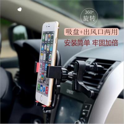 【天天特价】通用吸盘车载手机支架 汽车出风口卡扣式导航支架