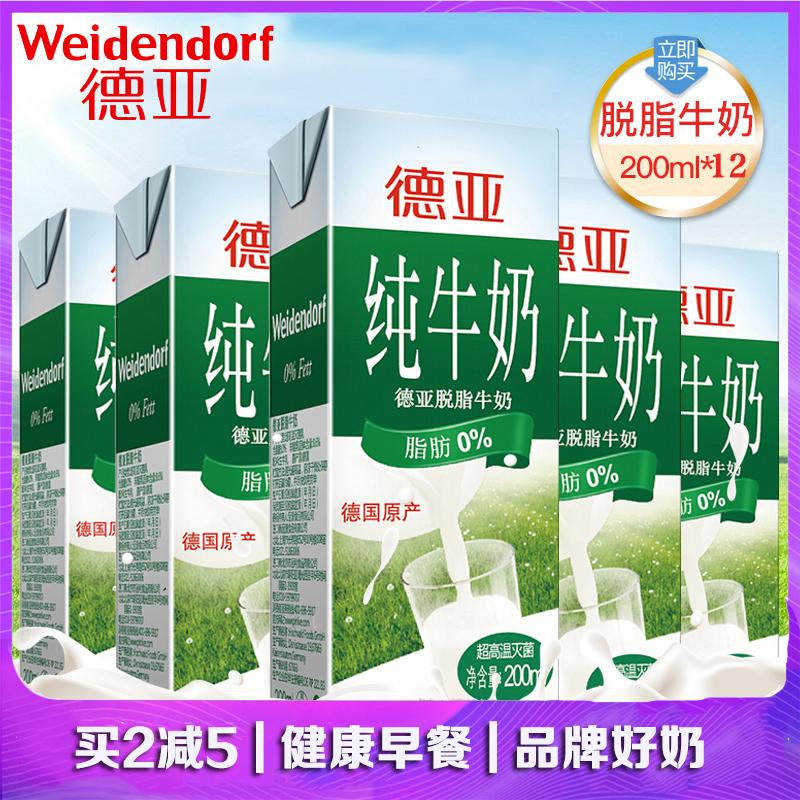 德國進口Weidendorf德亞脫脂牛奶純牛奶早餐奶200ML*12瓶盒裝