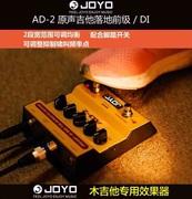 卓乐JOYO AD-2 民谣木吉他落地前级DI盒原声电箱琴均衡单块效果器