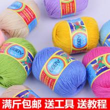 宝宝小羊绒牛奶棉中粗线婴儿童织围巾毛线特价 批发手编织勾钩针鞋图片