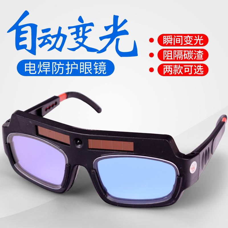 Сварочные очки Артикул 569445627500