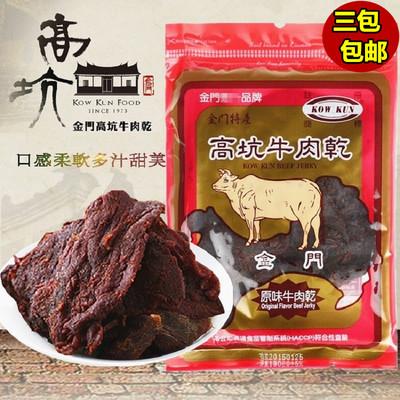 台湾美食金门高坑牛肉干网红零嘴鲜嫩多汁高粱酒特产小吃3包包邮