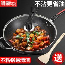 明爵炒鍋不粘鍋無油煙麥飯石鐵鍋電磁爐燃氣灶適用家用平底炒菜鍋