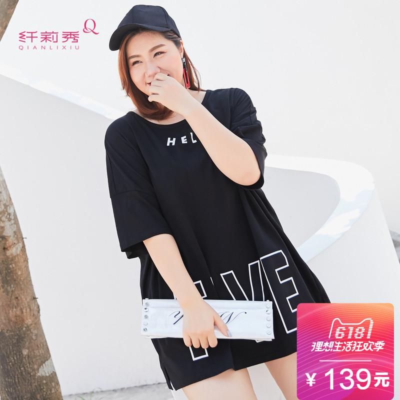 纤莉秀2018夏装新款大码女装字母印花显瘦遮肚子宽松弹力短袖T恤