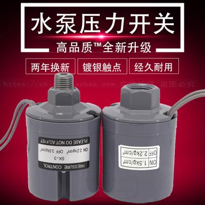 全自动家用自吸增压水泵压力开关水压开关机械压力开关控制器