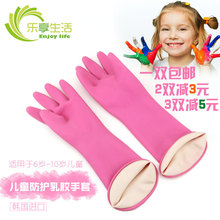 Imported children latex protective gloves, children's household cleaning gloves, children's anti slip latex gloves